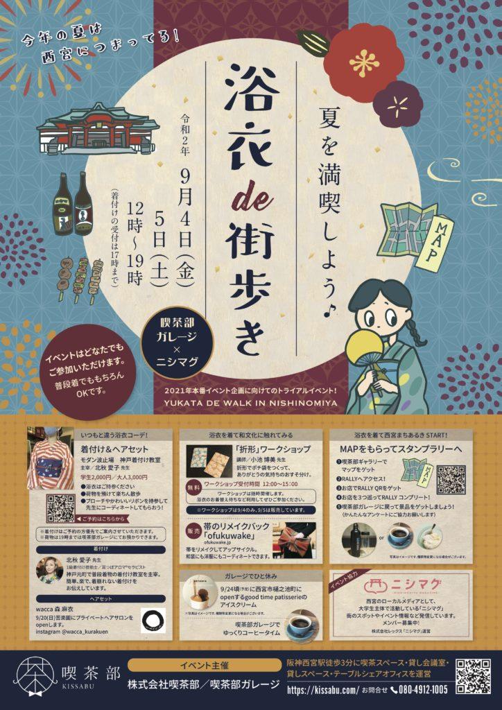 「浴衣de街歩」西宮を満喫しよう<9月4日(金)・5日(土)>
